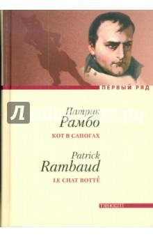 Кот в сапогах - Патрик Рамбо