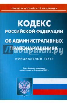 Кодекс Российской Федерации об административных правонарушениях на 01.02.09