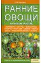 Людмила Шульгина - Ранние овощи на вашем участке. Советы по выращиванию и уходу обложка книги