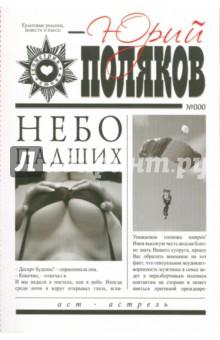 Небо падших - Юрий Поляков