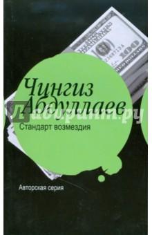 Стандарт возмездия - Чингиз Абдуллаев