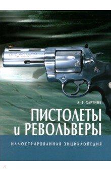 А. Хартинк - Пистолеты и револьверы. Иллюстрированная энциклопедия