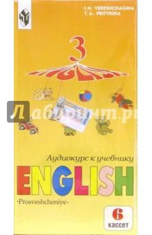 Аудиокассеты Английский язык 3кл. 3-й год обучения (6 а/к)