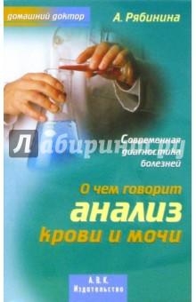 О чем говорит анализ крови и мочи - Александра Рябинина