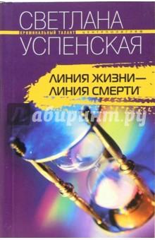 Линия жизни - линия смерти: Роман - Светлана Успенская