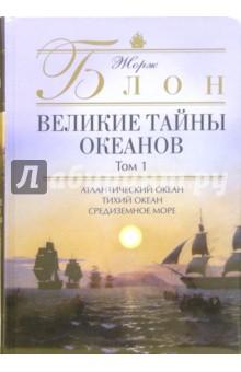 Великие тайны океанов. В двух томах - Жорж Блон
