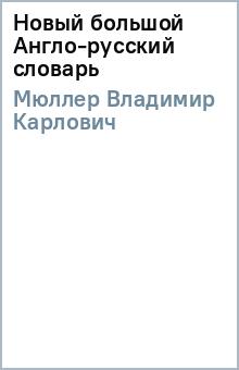 Новый большой Англо-русский словарь - Владимир Мюллер