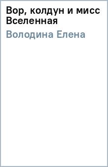 Вор, колдун и мисс Вселенная - Елена Володина