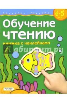 Обучение чтению. Для детей 4-5 лет. (книжка с накл.) - Гаврина, Кутявина изображение обложки