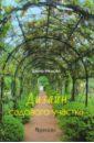 Елена Немова - Дизайн садового участка обложка книги