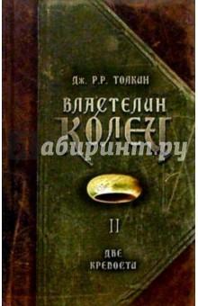Властелин колец. Книга II: Две крепости - Толкин Джон Рональд Руэл