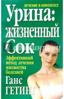 Урина: жизненный сок - Ганс Гетинг