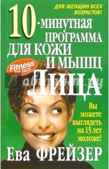 10-минутная программа для кожи и мышц лица - Ева Фрейзер