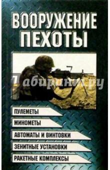 Вооружение пехоты - Виктор Шунков