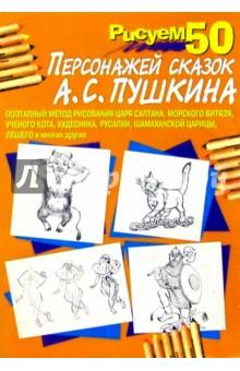Рисуем 50 персонажей сказок А.С. Пушкина