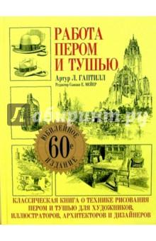 Работа пером и тушью - Артур Гаптилл