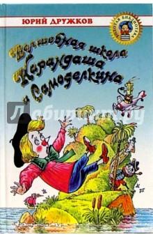 Волшебная школа Карандаша и Самоделкина - Юрий Дружков