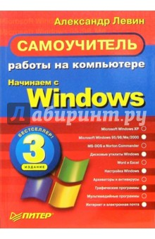 Самоучитель работы на компьютере. Начинаем с Windows. 3-е изд. - Александр Левин
