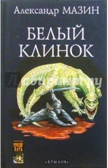 Белый клинок - Александр Мазин