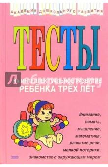 Тесты на интеллектуальное развитие ребенка 3 лет - Юлия Соколова