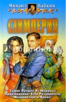 Слимперия: Фантастический роман - Михаил Бабкин