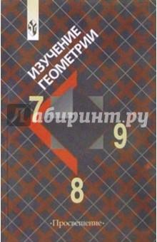Изучение геометрии в 7, 8, 9 классах: Методические рекомендации к учебнику: Книга для учителя - Левон Атанасян