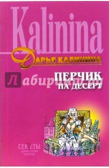 Перчик на десерт: Роман - Дарья Калинина