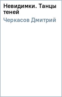 ЧЕРКАСОВ КНИГА 4 НЕВИДИМКИ СКАЧАТЬ БЕСПЛАТНО