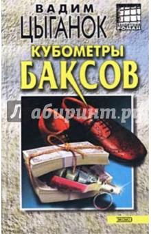 Кубометры баксов - Вадим Цыганок
