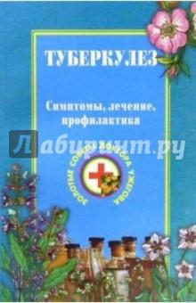 Туберкулез - Генрих Ужегов