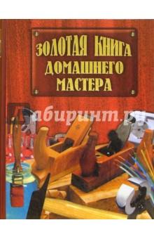 Золотая книга домашнего мастера - Наталья Васнецова