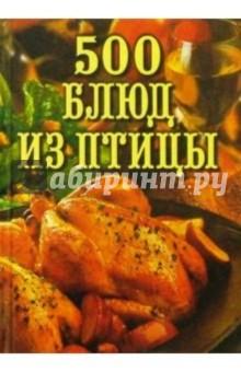 500 блюд из птицы - О.Н. Дубровская