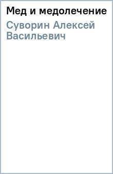 Мед и медолечение - Алексей Суворин