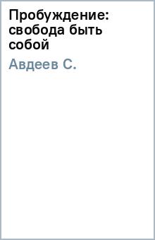 Пробуждение: свобода быть собой - С. Авдеев