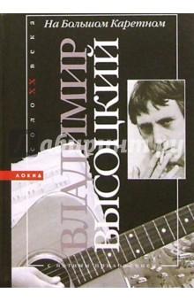 На Большом Каретном: Стихи и песни с нотным приложением - Владимир Высоцкий