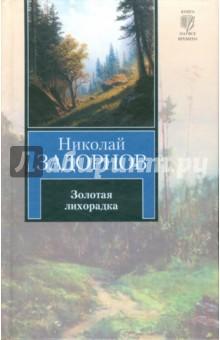 Золотая лихорадка - Николай Задорнов