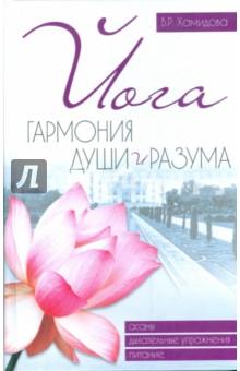 Йога: гармония души и разума - Виолетта Хамидова