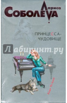 Принцесса-чудовище - Лариса Соболева