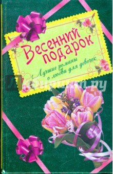 Весенний подарок для девочек. Лучшие романы о любви - Иванова, Лубенец, Щеглова изображение обложки