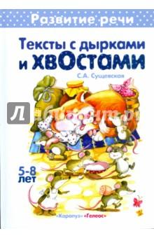 Тексты с дырками и хвостами - Светлана Сущевская