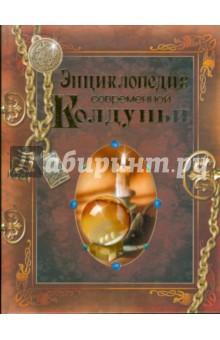 Энциклопедия современной колдуньи