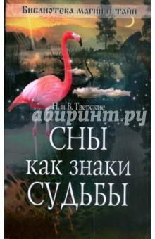 Сны как знаки судьбы - Тверская, Тверской