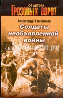 Солдаты необъявленной войны - Александр Тамоников