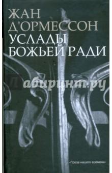 Жан Д'Ормессон: Услады Божьей ради ISBN: 978-5-4800-0155-6  - купить со скидкой