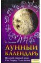 Катерина Соляник - Лунный календарь. Полный годовой цикл. Сад. Огород. План жизни обложка книги