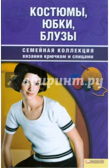 Костюмы, юбки, блузы - Наниашвили, Соцкова