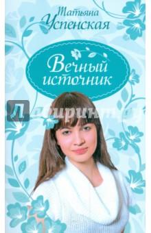 Вечный источник; Американские рассказы; Киевский Глеб - Татьяна Успенская