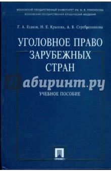 Уголовное право зарубежных стран - Н.Е. Крылова