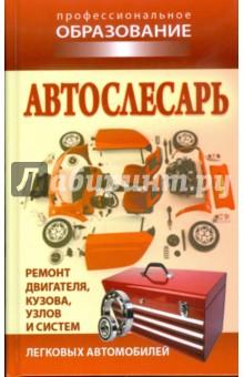 Автослесарь - Александр Ханников