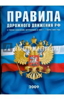 Правила дорожного движения РФ с учетом изменений, вступающих в силу с 01 марта 2009 года